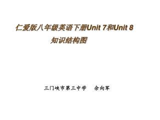 仁爱版八年级英语下册 Unit 7 和 Unit 8 知识结构图