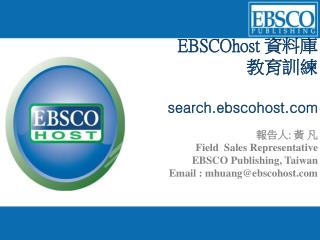 EBSCOhost  資料庫 教育訓練 search.ebscohost