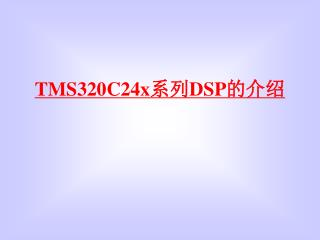 TMS320C24x ?? DSP ???