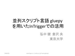 並列スクリプト言語  gluepy を用いた InTrigger での 活用