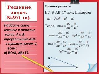 Решение задач. №591 (а).