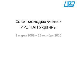 Совет молодых ученых  ИРЭ НАН Украины