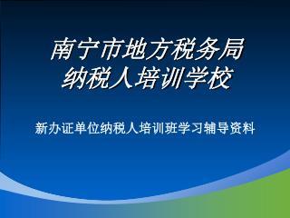 南宁市地方税务局 纳税人培训学校