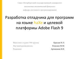 Разработка отладчика для программ на языке  haXe  и целевой платформы  Adobe Flash  9