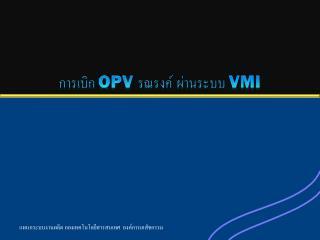 OPV   VMI