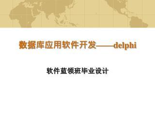 数据库应用软件开发 ——delphi