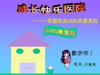 SARS 康复院
