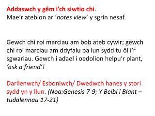 Addaswch y gêm i'ch siwtio chi . Mae'r atebion ar ' notes view ' y sgrin nesaf.