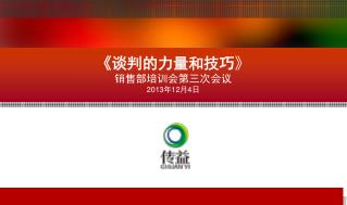 《 谈判的力量和技巧 》 销售部培训会第三次会议 2013 年 12 月 4 日