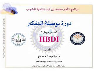 برنامج الأمير محمد بن فهد لتنمية الشباب