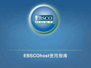 EBSCOhost 使用指南