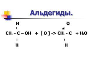 Альдегиды.