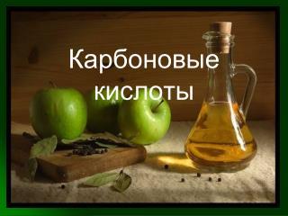 Карбоновые кислоты