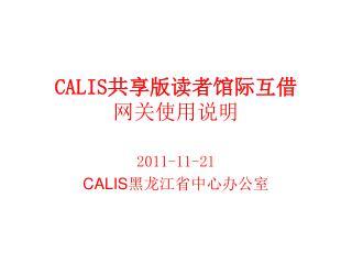 CALIS 共享版读者馆际互借 网关使用说明