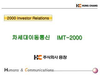 2000 Investor Relations