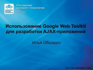 Использование Google Web Toolkit для разработки AJAX-приложений