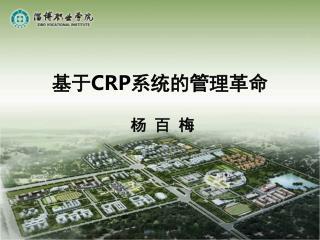 基于 CRP 系统的管理革命