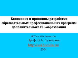 МГУ им. М.В. Ломоносова Проф. В.А. Сухомлин sukhomlin.ru/ 2004
