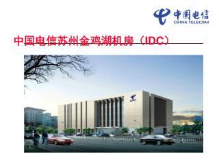 中国电信苏州金鸡湖机房( IDC )