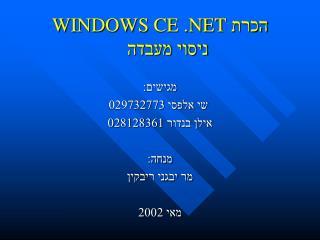 הכרת  WINDOWS CE .NET ניסוי מעבדה