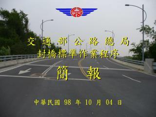 中華民國  98  年  10  月  04  日
