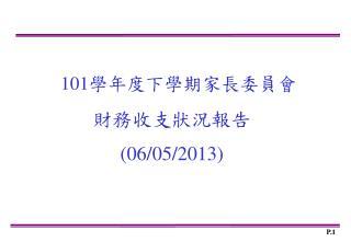 101 學年度下學期家長委員會