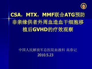 CSA ? MTX ? MMF ?? ATG ?????????????????? GVHD ?????