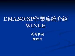 DMA2410XP 作業系統介紹  WINCE