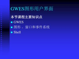 GWES 图形用户界面