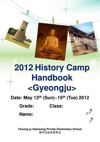 2012 History Camp  Handbook  <Gyeongju>