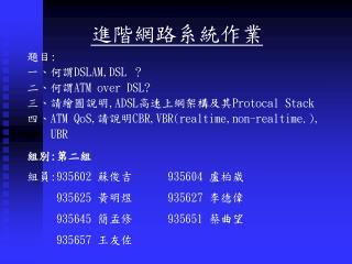 題目 : 一、何謂 DSLAM,DSL ? 二、何謂 ATM over DSL?  三、請繪圖說明 ,ADSL 高速上網架構及其 Protocal Stack