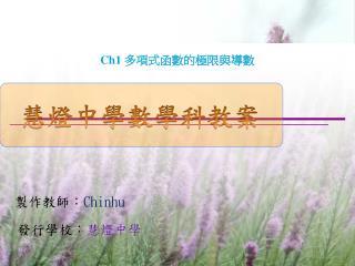 Ch1  多項式 函數的極限與導數