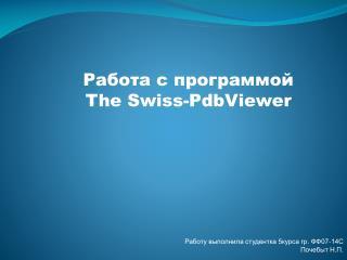 Работа с программой  The Swiss-PdbViewer