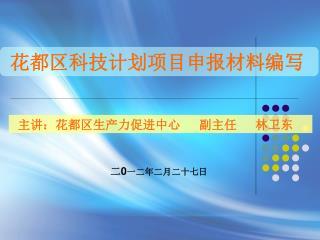 主讲:花都区生产力促进中心   副主任   林卫东