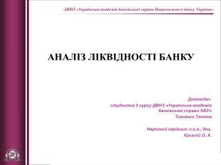 ДВНЗ «Українська академія банківської справи Національного банку України»
