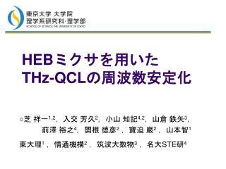 HEB ミクサを用いた THz-QCL の周波数安定化