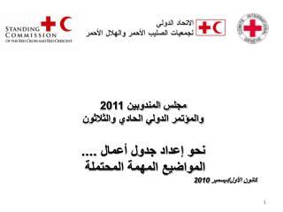 الاجتماعات الدستورية  للحركة الدولية للصليب الأحمر والهلال الأحمر