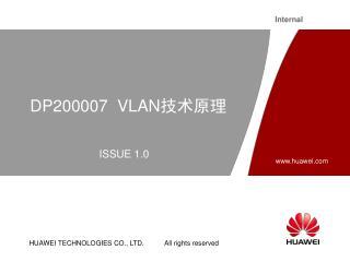 DP200007  VLAN技术原理
