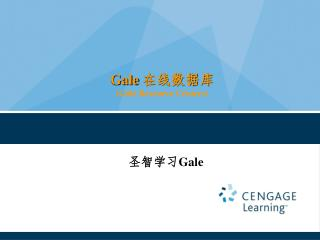Gale  在线数据库 (Gale Resource Centers)