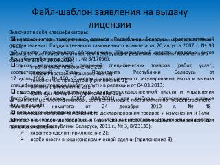 Файл-шаблон заявления на выдачу лицензии