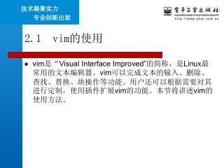 2.1  vim 的使用