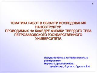 Петрозаводский государственный университет Научный руководитель: