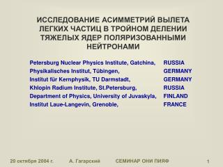 Petersburg Nuclear Physics Institute, Gatchina, 	RUSSIA