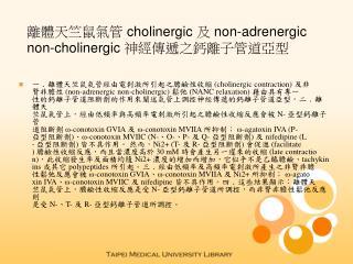 離體天竺鼠氣管  cholinergic  及  non-adrenergic non-cholinergic  神經傳遞之鈣離子管道亞型