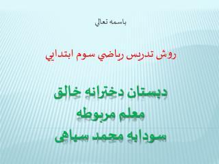 دبستان دخترانه خالق معلم مربوطه  سودابه محمد سیاهی