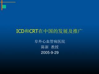 ICD 和 CRT 在中国的发展及推广