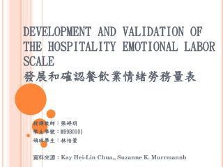 DEVELOPMENT AND VALIDATION OF THE HOSPITALITY EMOTIONAL LABOR SCALE 發展和確認餐飲業情緒勞務量表