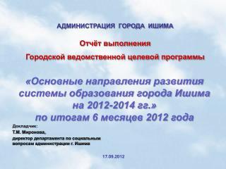 АДМИНИСТРАЦИЯ  ГОРОДА  ИШИМА Отчёт выполнения   Городской ведомственной целевой программы