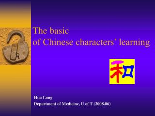 The basic  of Chinese characters' learning