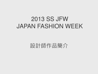 2013 SS JFW JAPAN FASHION WEEK
